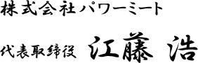 代表取締役 江藤 浩