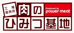肉のひみつ基地ロゴ